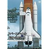 スペースシャトル 最後のフライト ―アトランティス号打ち上げの全記録~宇宙開発の未来― [DVD]