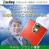 谷田大輔が語る 体脂肪計タニタ経営の歩み その4ブランド構築