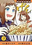 異世界居酒屋「げん」 3巻 (LINEコミックス)