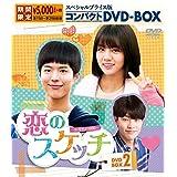 恋のスケッチ~応答せよ1988~スペシャルプライス版コンパクトDVD-BOX2<期間限定>