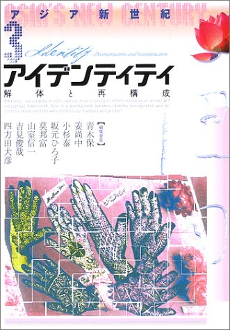 アジア新世紀〈3〉アイデンティティ―解体と再構成