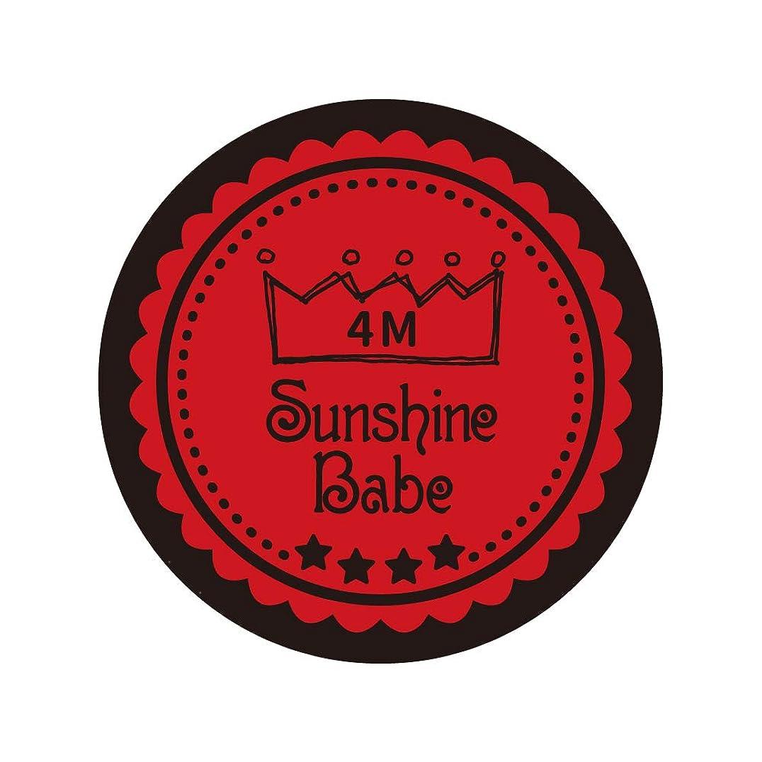 彼女のアクティブ戻るSunshine Babe コスメティックカラー 4S チェリートマト 4g UV/LED対応