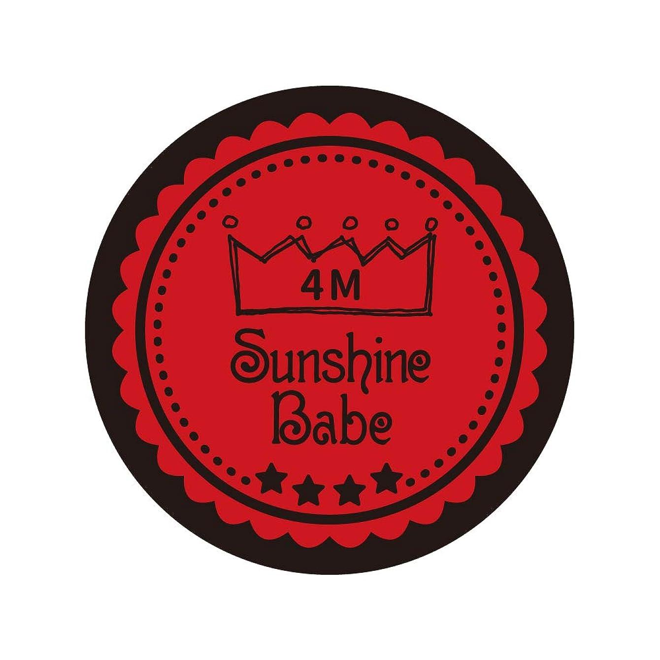 夏正しい通常Sunshine Babe コスメティックカラー 4S チェリートマト 4g UV/LED対応