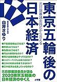 元日銀審議委員だから言える 東京五輪後の日本経済 - 白井さゆり