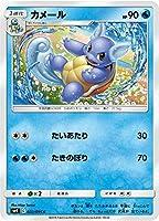 ポケモンカードゲーム SM9 022/095 カメール 水 (C コモン) 拡張パック タッグボルト
