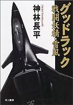 グッドラック―戦闘妖精・雪風 (ハヤカワ文庫JA)