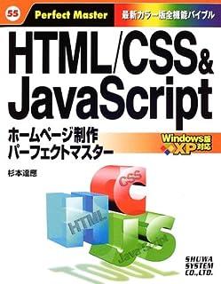 HTML/CSS&Java Scriptホームページ制作パーフェクトマスター ― Windows版XP完全対応 最新カラー版全機能バイブル    Perfect Master 55