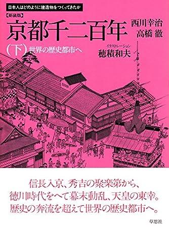 新装版 京都千二百年 下: 世界の歴史都市へ (日本人はどのように建造物をつくってきたか)