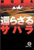 還らざるサハラ (徳間文庫)