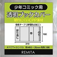 REMITA 透明ブックカバー 少年コミック用 100枚 破れにくい丈夫な厚口CPP素材 BC100SHCP
