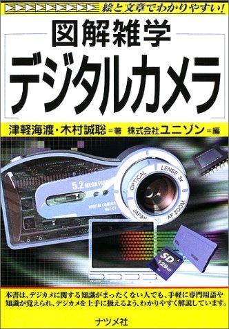 図解雑学 デジタルカメラ (図解雑学シリーズ)