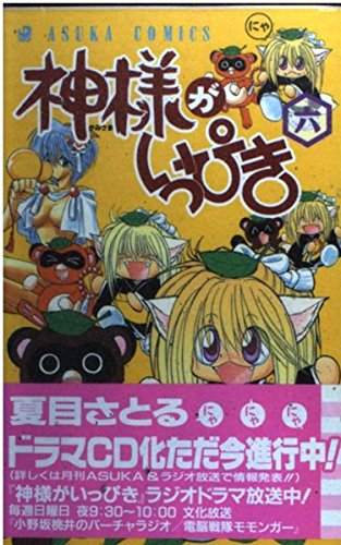 神様がいっぴき 第6巻 (あすかコミックス)の詳細を見る