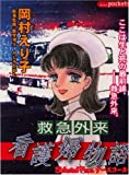 救急外来看護婦物語 (あおばコミックス)