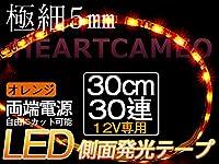 高輝度側面発光♪両側配線LEDテープ30cm12V/ 橙 /防水/カット可/黒ベース/左右2本セット