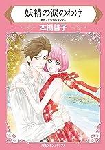 表紙: 妖精の涙のわけ (ハーレクインコミックス) | 本橋 馨子