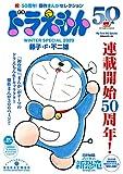 ドラえもんまんがセレクション ドラえもん50周年!スペシャル