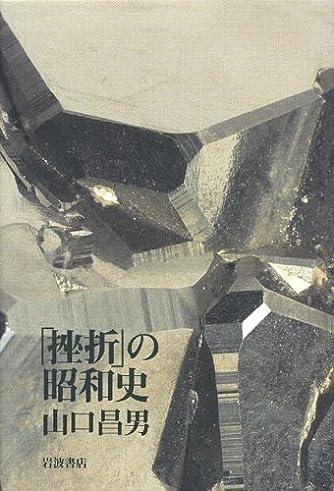 「挫折」の昭和史
