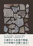 土が語る古代・中近世ー土器の生産と流通ー