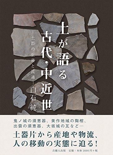 土が語る古代・中近世ー土器の生産と流通ーの詳細を見る