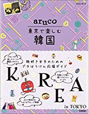aruco 東京で楽しむ韓国 (地球の歩き方 aruco)