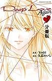 Deep Love Again 分冊版(3) (コミックDAYSコミックス)