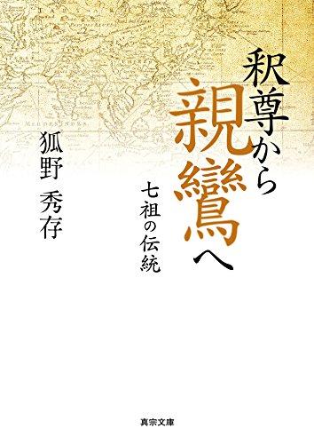 [画像:釈尊から親鸞へ―七祖の伝統― (真宗文庫)]