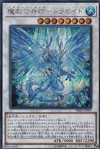 遊戯王 DBSS-JP009 魔救の奇跡-ドラガイト (日本語版 シークレットレア) シークレット・スレイヤーズ