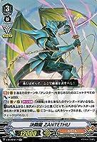ヴァンガード 蝶魔月影 決闘龍 ZANTETHU RR V-BT09/017 ダブルレア むらくも アビスドラゴン ドラゴンエンパイア ノーマルユニット