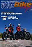絶版Bike Style(ãƒã'¤ã'¯ã'¹ã'¿ã'¤ãƒ«) vol.01 (CARTOP MOOK)