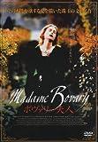 ボヴァリー夫人 [DVD] image
