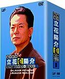 地方記者・立花陽介 傑作選 DVD-BOX II[DVD]