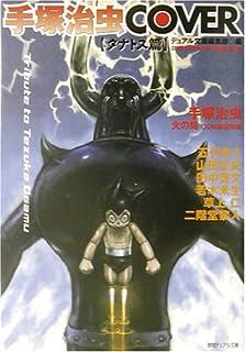 手塚治虫COVER タナトス篇 (徳間デュアル文庫)