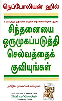 Think and Grow Rich 21St Cent. Edition (Tamil) by [Napolean Hill, Nagalakshmi  Shanmugham]