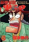 最強伝説 黒沢 (5) (ビッグコミックス)