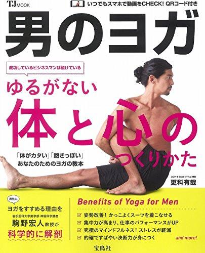 男のヨガ (TJMOOK)