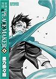 新装版 新撰組異聞 PEACE MAKER 4 (BLADEコミックス)