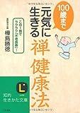 100歳まで元気に生きる「禅健康法」 (知的生きかた文庫)