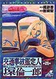 交通事故鑑定人環倫一郎 第4巻 (ジャンプコミックスデラックス)