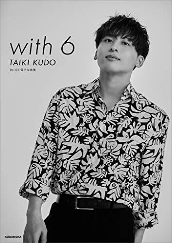 Da-iCE 電子写真集「with 6 / TAIKI KUDO」【Kindle限定カット付き】