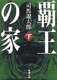 覇王の家(下) (新潮文庫)