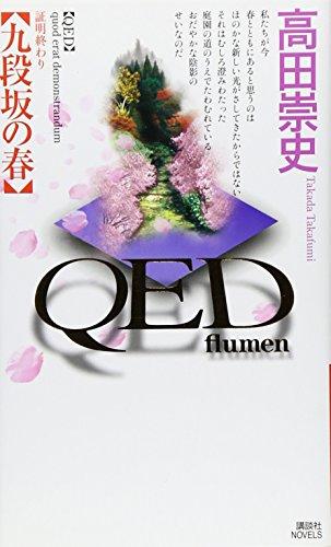 QED~flumen~ 九段坂の春 (講談社ノベルス)