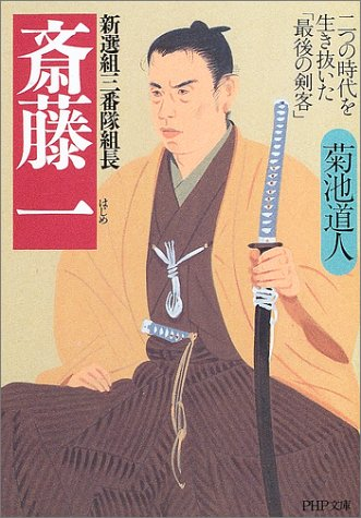 新選組三番隊組長 斎藤一―二つの時代を生き抜いた「最後の剣客」 (PHP文庫)の詳細を見る