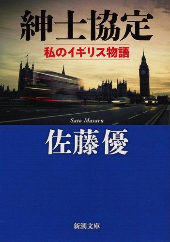 紳士協定: 私のイギリス物語 (新潮文庫)の詳細を見る