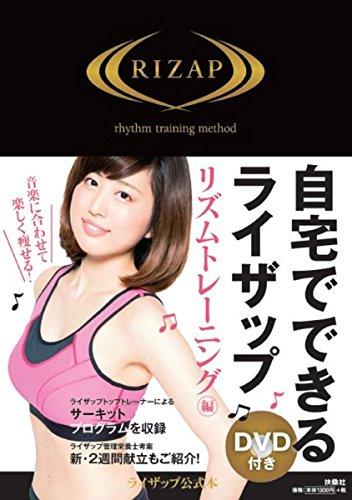 DVD付き 自宅でできるライザップ リズムトレーニング編