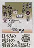 和菓子・茶・酒 (全集 日本の食文化)