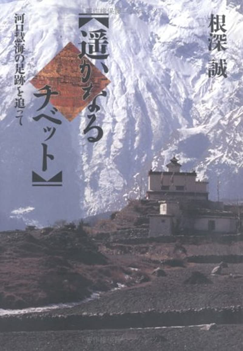 センサー夢抽出遥かなるチベット―河口慧海の足跡を追って