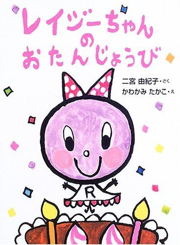 レイジーちゃんのおたんじょうび (おはなしドロップシリーズ)