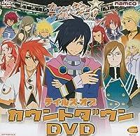 テイルズ オブ ファンダム Vol.2 PS2 特典 ディスク『テイルズ オブ カウントダウンDVD』【特典のみ】