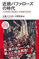 近鉄バファローズの時代 (知的発見! BOOKS)