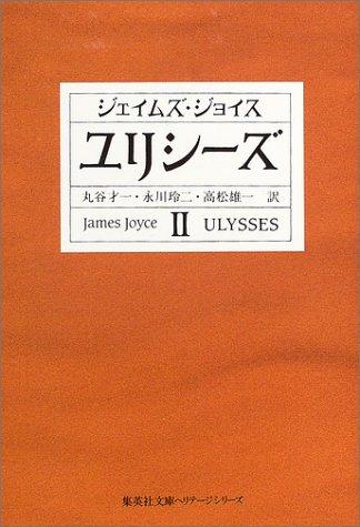 ユリシーズ 2 (集英社文庫ヘリテージシリーズ)